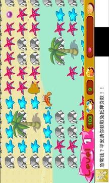 螃蟹反击2