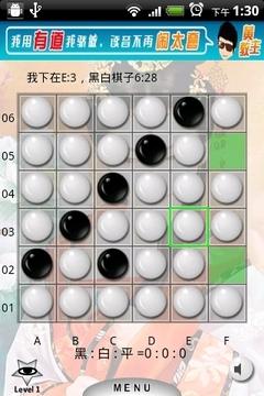 花月黑白棋