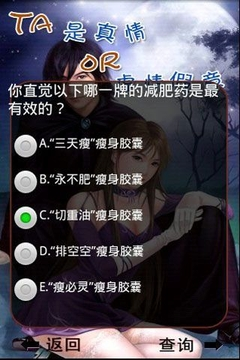 Ta是真情or虚情假意