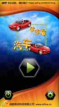 连连看汽车HD免费版