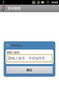 密码管家--您的贴心账户密码管理专家