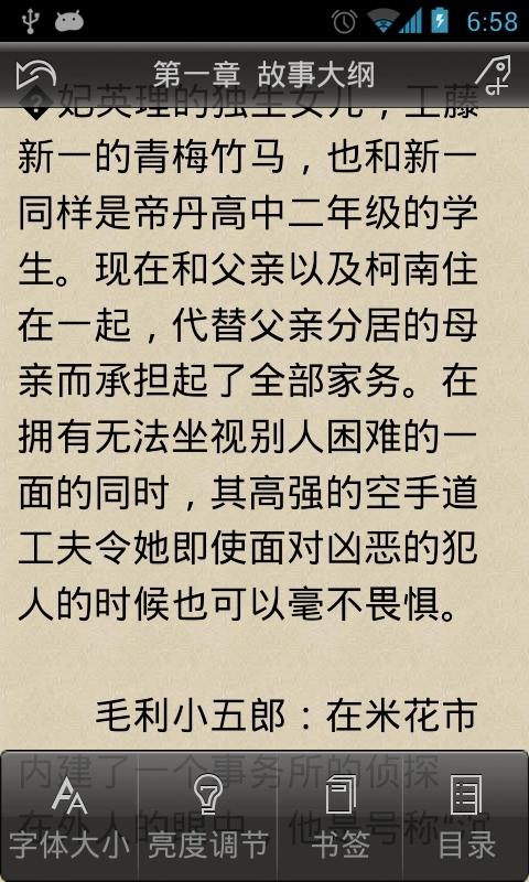 小说版名侦探柯南