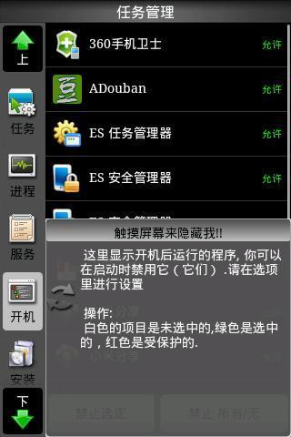 多功能任务管理器汉化版