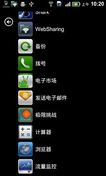Phone桌面插件