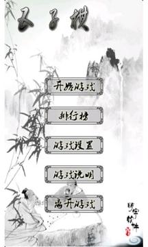黑白雅艺-五子棋