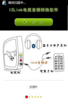 I2Link音频线