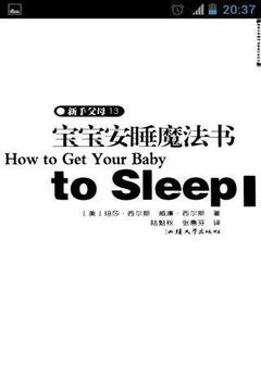 宝宝安睡魔法书