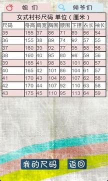 我的尺码对照表