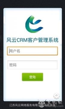 风云CRM