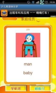 少儿英语单词快乐学