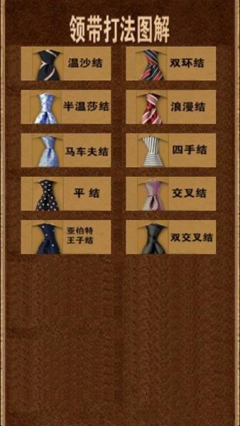 十大领带打法图解,包含了温莎结,四手结,十字结,平结,交叉结,双环结