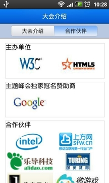 HTML5峰会