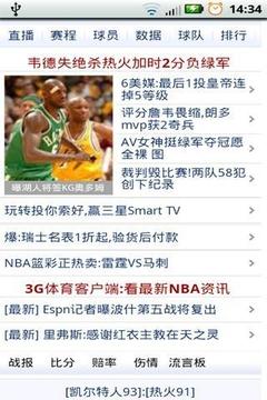 手机NBA