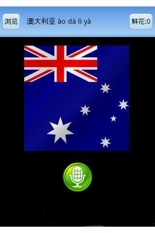 认识国家国旗