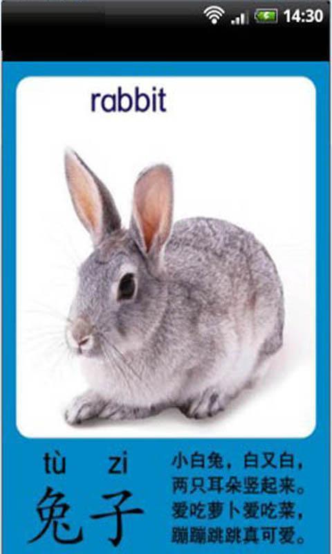 儿童识动物下载|儿童识动物手机版_最新儿童识
