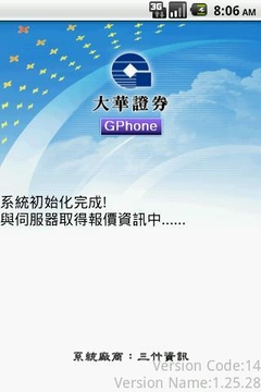 大华证券-大华证券GPhone