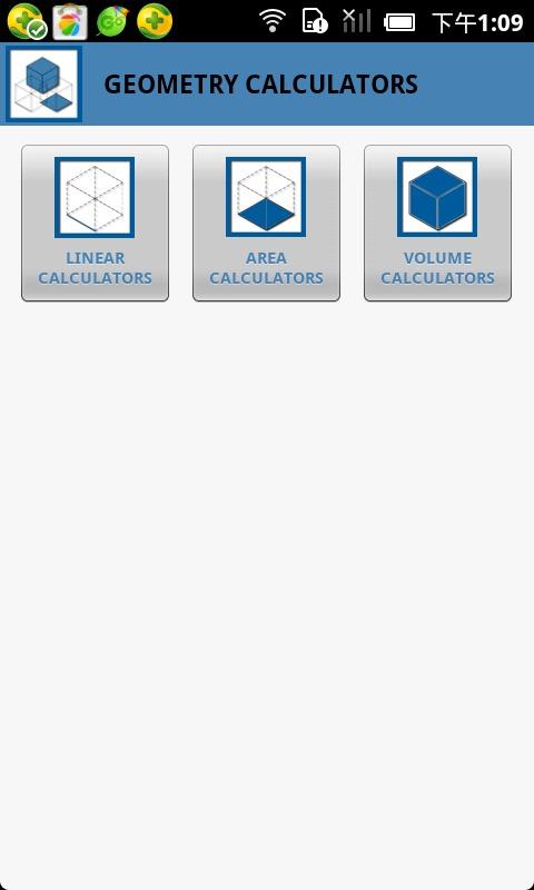 几何计算器