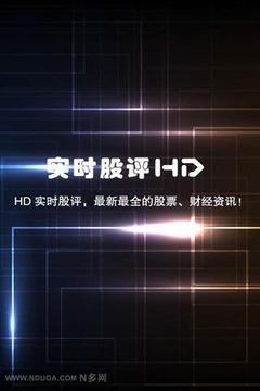 HD实时股评