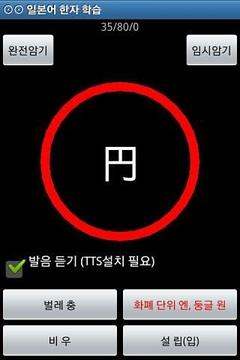 일본어 한자 학습 (위젯포함)