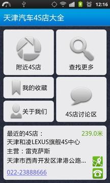 天津汽车4S店大全