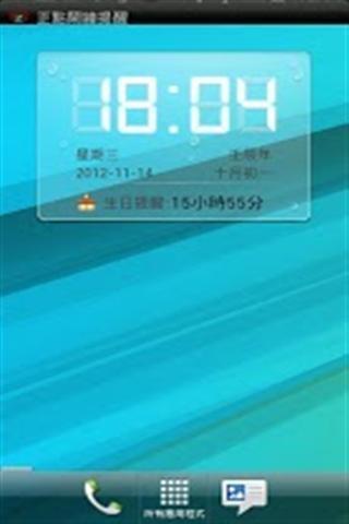 电子桌面时钟下载|电子桌面时钟手机版_最新电子桌面