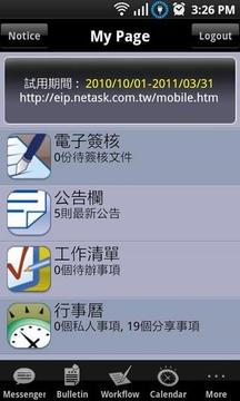 Netask OA行动版EIP