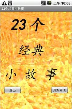 23个小故事(经典版)