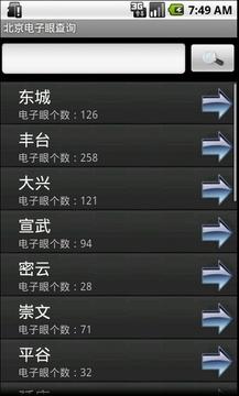 北京电子眼手册