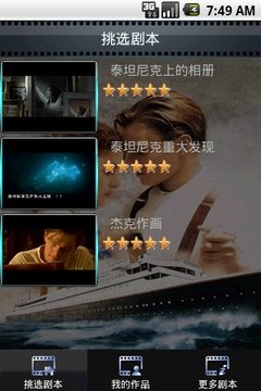 我要上泰坦尼克
