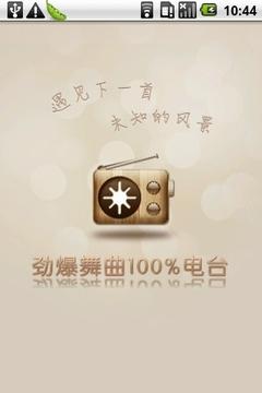 劲爆舞曲100电台