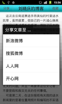 刘晓庆的博客