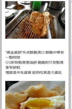 台湾美食尚好-小吃百大名店(玩家必备)