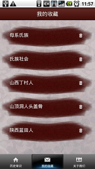 应用截图2