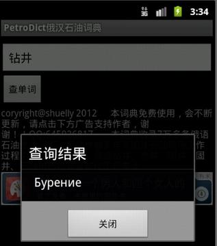 PetroDict俄汉石油词典