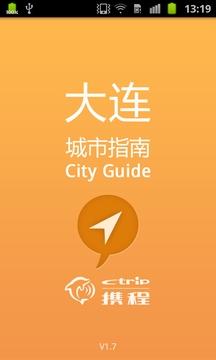 大连城市指南