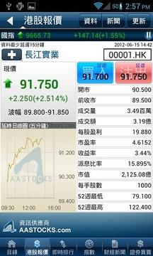 凯基香港流动投资服务