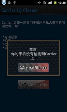 CIQ手机病毒专杀工具