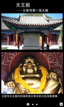 看看中国--云居寺