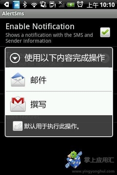 AlertSms( Android 1.5 version)