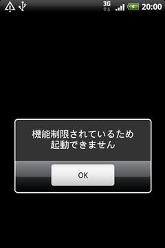 あんしん设定アプリ