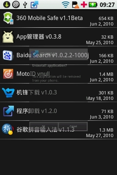 app卸载
