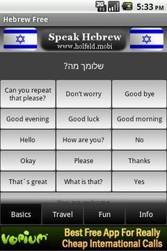 学会希伯来语