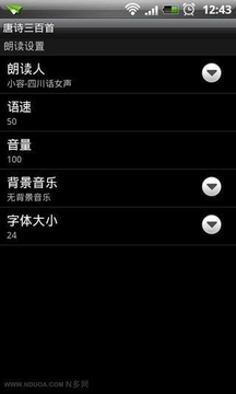 唐诗三百首 有声版