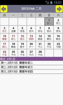 香港日历2013 (纯假期日历版) - 免费