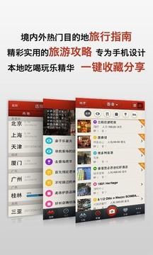 多趣香港-TouchChina
