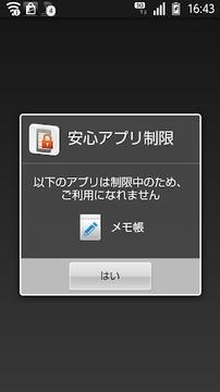 安心アプリ制限