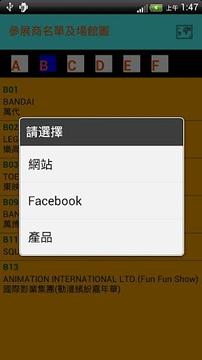 14th 香港动漫电玩节