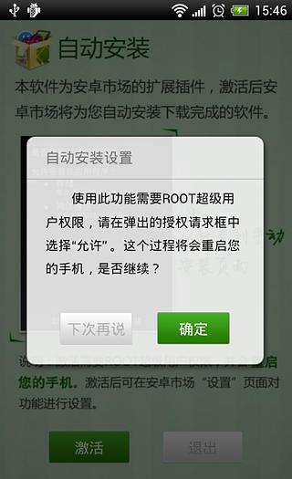 安卓市场自动安装插件