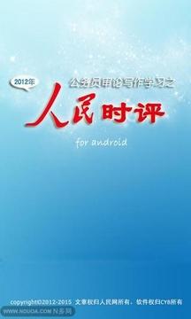 人民时评2011