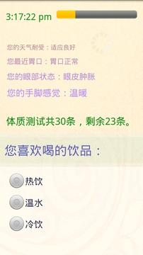 【经络通】中医体质测试